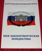 Благодарность директору ЧИ БГУ от учредителей и организаторов Всероссийского конкурса