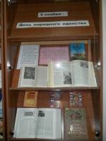 Книжная выставка  «4 ноября – День народного единства»