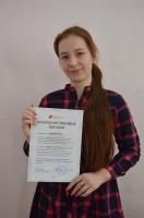 Студентка ФК-17 Чурсина Ульяна показала высокие результаты на Всероссийской олимпиаде и включена в кадровый резерв
