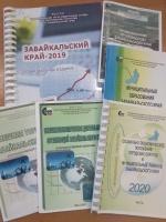 Новые сборники Забайкалкрайстат поступили в библиотеку ЧИБГУ