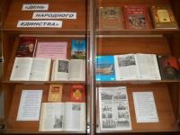 Книжная выставка  «День народного единства»