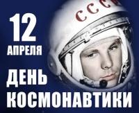 Поздравляем с Днем космонавтики и Международным днем полёта человека в космос!