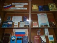 «Конституция – правовой фундамент России»