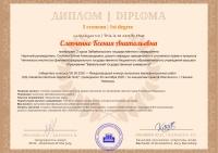 Поздравляем с заслуженной победой выпускницу ЧИ БГУ и ее научного руководителя
