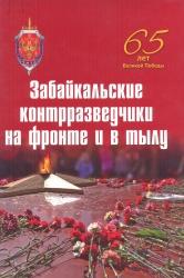 Забайкальские контрразведчики на фронте и  в тылу [Текст]. — Чита, 2010. —40 с. — (65 лет Великой Победы).
